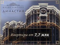 Квартиры бизнес-класса в ЖК «Династия» 300 м до м. Полежаевская, от 7,7 млн